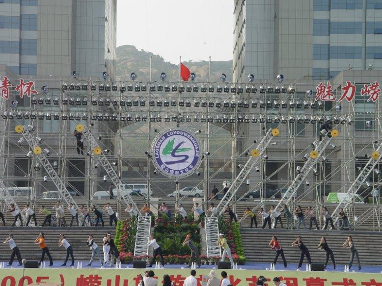 崂山旅游文化节开幕式
