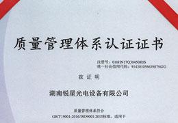 质量管理体系认证证书9001