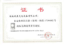 湖南省著名商标证书